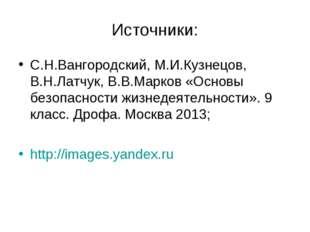 Источники: С.Н.Вангородский, М.И.Кузнецов, В.Н.Латчук, В.В.Марков «Основы без