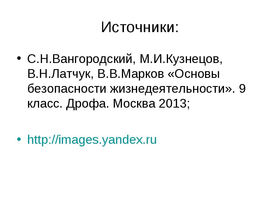 Источники: С.Н.Вангородский, М.И.Кузнецов, В.Н.Латчук, В.В.Марков «Основы без...