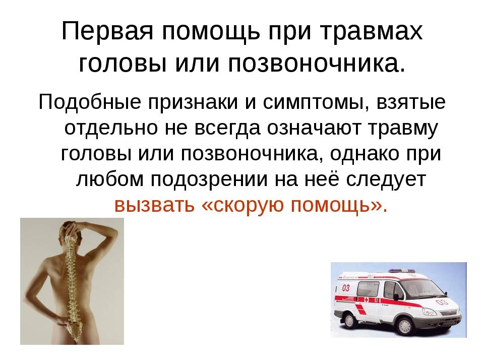 Первая помощь при травмах головы или позвоночника. Подобные признаки и симпто...