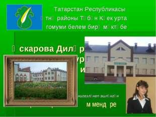 Әскарова Диләрә Илсур кызының технологиядән иҗади проекты. Татарстан Республи