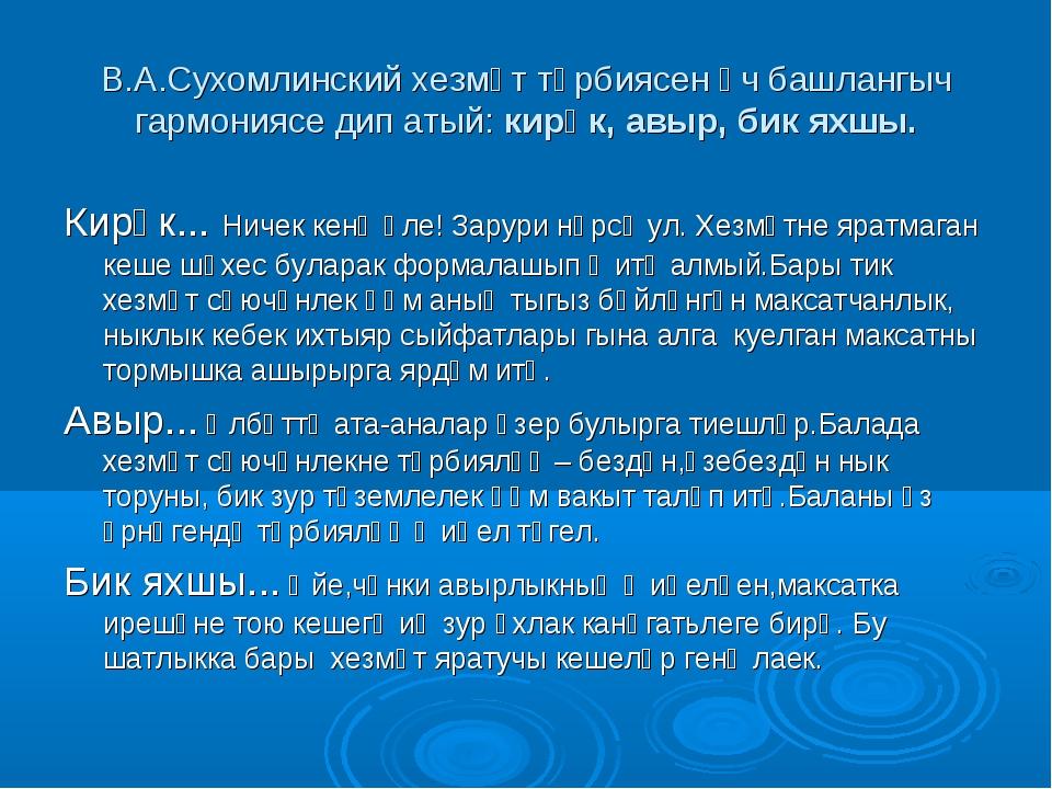 В.А.Сухомлинский хезмәт тәрбиясен өч башлангыч гармониясе дип атый: кирәк, ав...