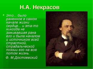 Н.А. Некрасов Это... было раненное в самом начале жизни сердце... и эта-то н