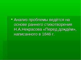 Анализ проблемы ведётся на основе раннего стихотворения Н.А.Некрасова «Перед