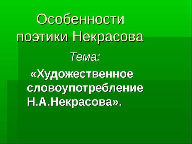 Особенности поэтики Некрасова Тема: «Художественное словоупотребление Н.А.Не...