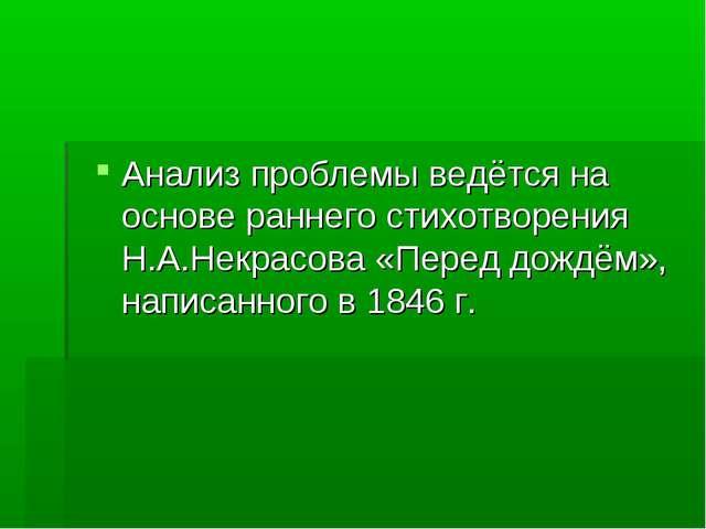 Анализ проблемы ведётся на основе раннего стихотворения Н.А.Некрасова «Перед...