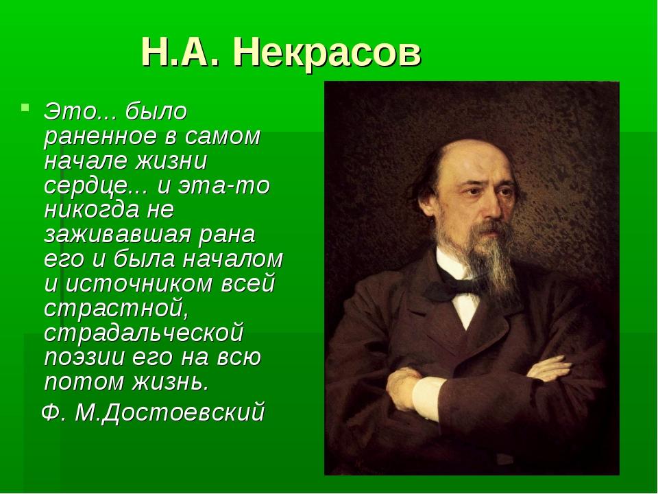 Н.А. Некрасов Это... было раненное в самом начале жизни сердце... и эта-то н...