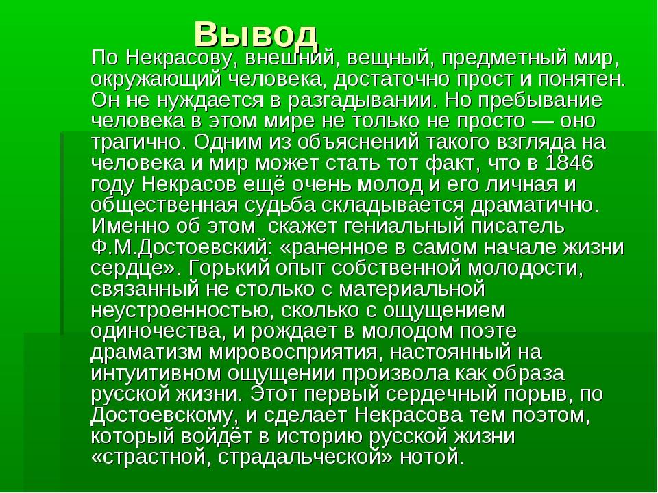 Вывод По Некрасову, внешний, вещный, предметный мир, окружающий человека, до...