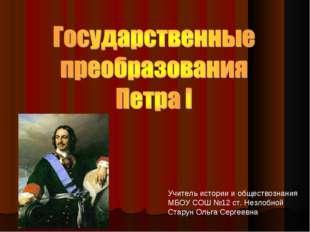 Учитель истории и обществознания МБОУ СОШ №12 ст. Незлобной Старун Ольга Серг