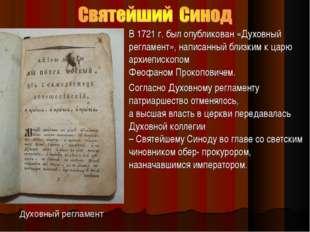 В 1721 г. был опубликован «Духовный регламент», написанный близким к царю арх