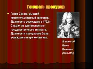 Глава Сената, высший правительственный чиновник. Должность учреждена в 1722г