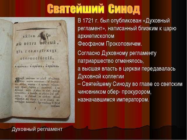 В 1721 г. был опубликован «Духовный регламент», написанный близким к царю арх...