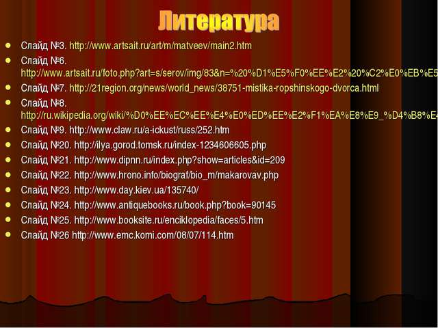 Слайд №3. http://www.artsait.ru/art/m/matveev/main2.htm Слайд №6. http://www....