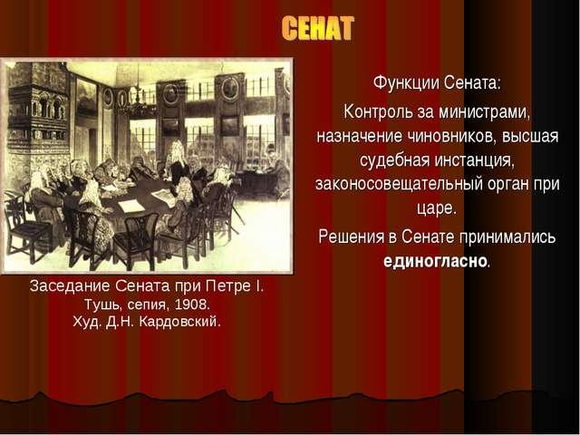 Функции Сената: Контроль за министрами, назначение чиновников, высшая судебн...