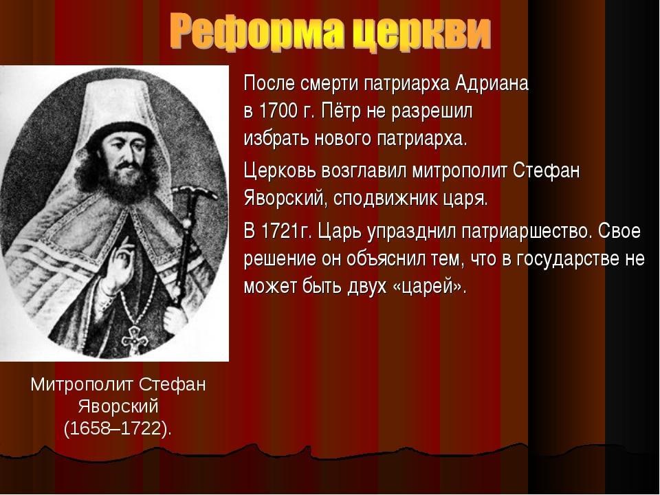 После смерти патриарха Адриана в 1700 г. Пётр не разрешил избрать нового патр...