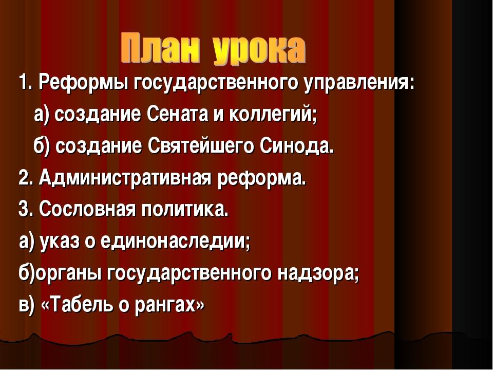 1. Реформы государственного управления: а) создание Сената и коллегий; б) соз...