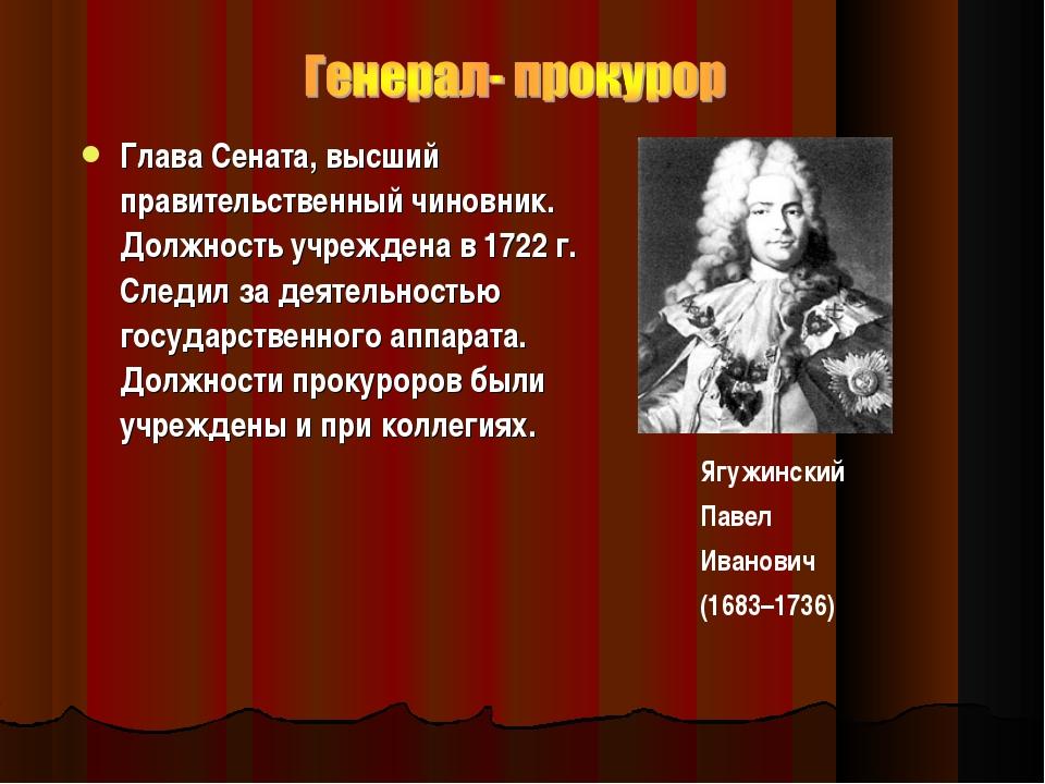Глава Сената, высший правительственный чиновник. Должность учреждена в 1722г...
