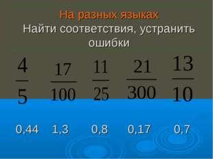На разных языках Найти соответствия, устранить ошибки 0,44 1,3 0,8 0,17 0,7