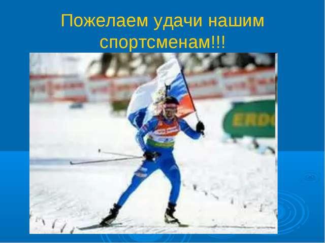 Пожелаем удачи нашим спортсменам!!!
