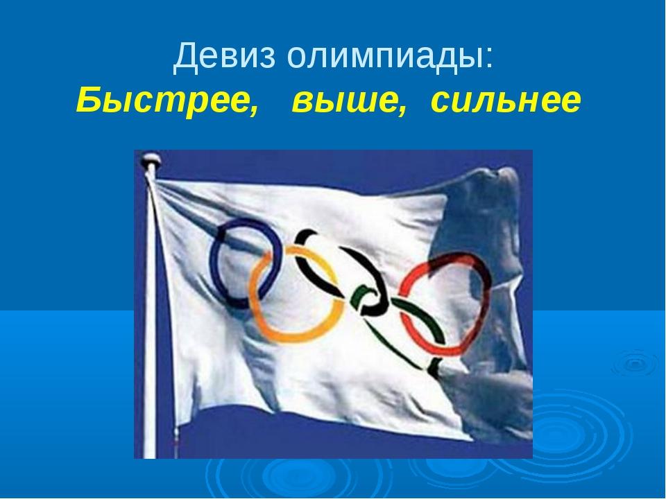 Девиз олимпиады: Быстрее, выше, сильнее