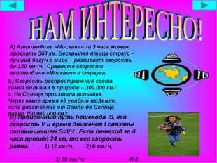А) Автомобиль «Москвич» за 3 часа может проехать 360 км. Бескрылая птица стра