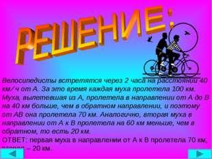 Велосипедисты встретятся через 2 часа на расстоянии 40 км ∕ ч от А. За это вр