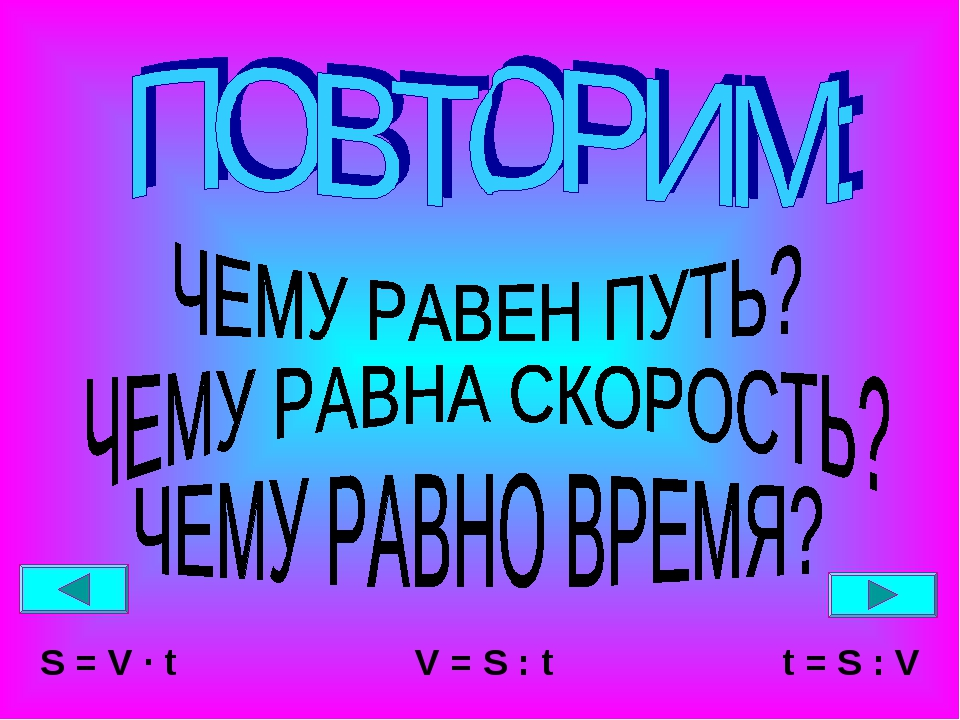S = V ∙ t V = S : t t = S : V