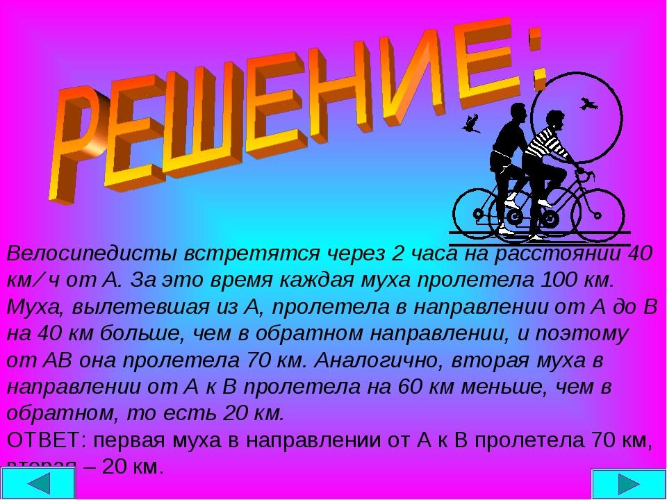 Велосипедисты встретятся через 2 часа на расстоянии 40 км ∕ ч от А. За это вр...
