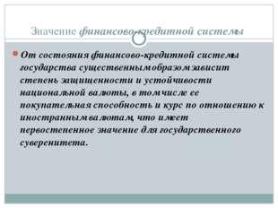 Значение финансово-кредитной системы От состояния финансово-кредитной системы