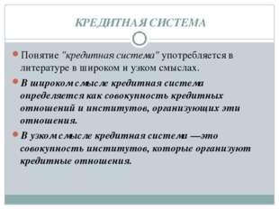 """КРЕДИТНАЯ СИСТЕМА Понятие """"кредитная система"""" употребляется в литературе в ш"""