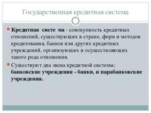 Государственная кредитная система Кредитная систе́ма - совокупность кредитных