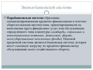 Звенья банковской системы Парабанковская система образована специализированны