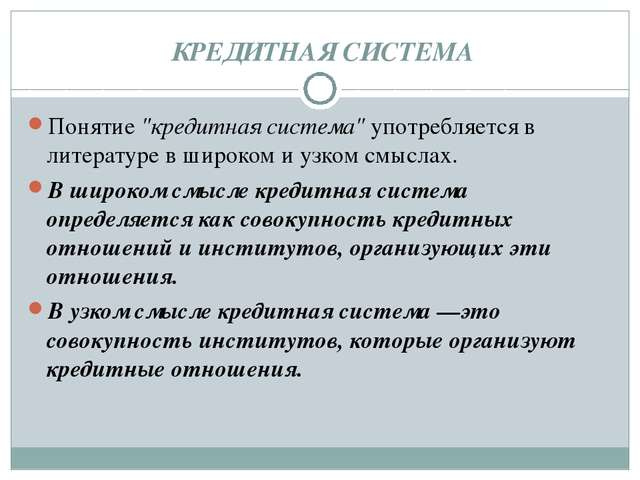 """КРЕДИТНАЯ СИСТЕМА Понятие """"кредитная система"""" употребляется в литературе в ш..."""