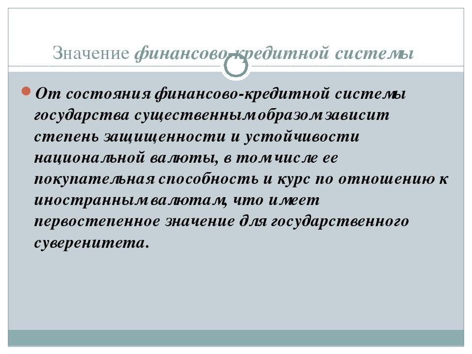 Значение финансово-кредитной системы От состояния финансово-кредитной системы...