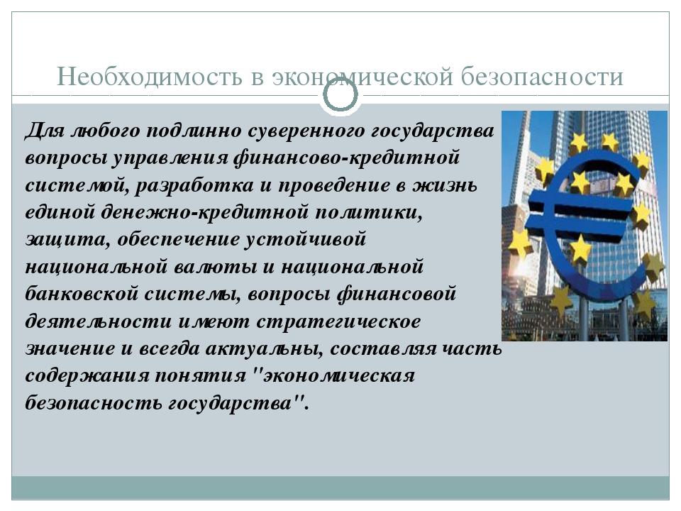 Необходимость в экономической безопасности Для любого подлинно суверенного го...