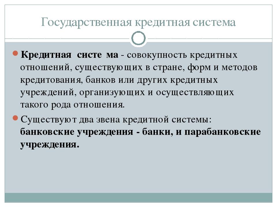 Государственная кредитная система Кредитная систе́ма - совокупность кредитных...