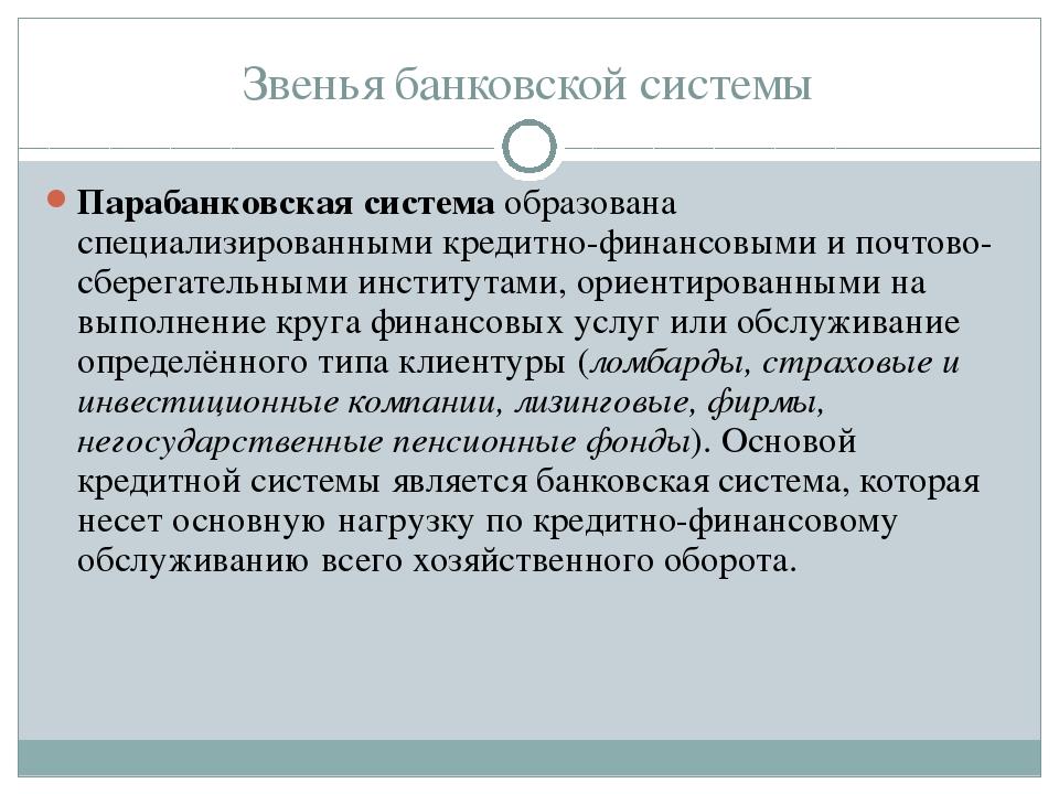 Звенья банковской системы Парабанковская система образована специализированны...