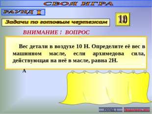 Вес детали в воздухе 10 Н. Определите её вес в машинном масле, если архимедо
