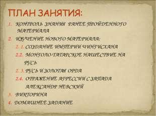 1. КОНТРОЛЬ ЗНАНИЯ РАНЕЕ ПРОЙДЕННОГО МАТЕРИАЛА 2. ИЗУЧЕНИЕ НОВОГО МАТЕРИАЛА: