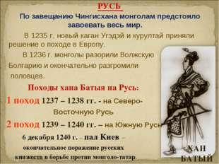 2. МОНГОЛО-ТАТАРСКОЕ НАШЕСТВИЕ НА РУСЬ По завещанию Чингисхана монголам предс