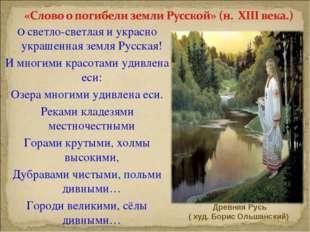 О светло-светлая и украсно украшенная земля Русская! И многими красотами удив