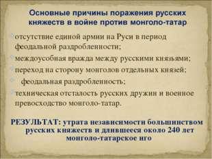 отсутствие единой армии на Руси в период феодальной раздробленности; междоусо