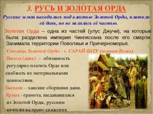 3. РУСЬ И ЗОЛОТАЯ ОРДА Русские земли находились под властью Золотой Орды, пла