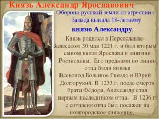 Князь Александр Ярославович Оборона русской земли от агрессии с Запада выпал