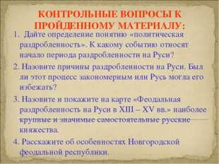 КОНТРОЛЬНЫЕ ВОПРОСЫ К ПРОЙДЕННОМУ МАТЕРИАЛУ: 1. Дайте определение понятию «по