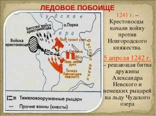 1241 г. – Крестоносцы начали войну против Новгородского княжества. 5 апреля 1