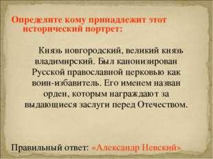 Определите кому принадлежит этот исторический портрет: Князь новгородский, ве