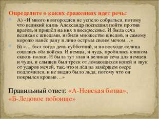 Определите о каких сражениях идет речь: А) «И много новгородцев не успело со