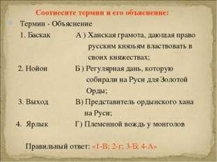 Соотнесите термин и его объяснение: Термин - Объяснение 1. Баскак А ) Ханска