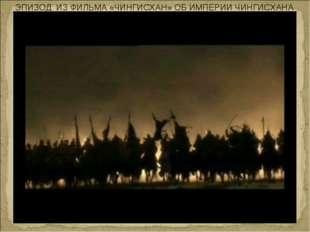 ЭПИЗОД ИЗ ФИЛЬМА «ЧИНГИСХАН» ОБ ИМПЕРИИ ЧИНГИСХАНА