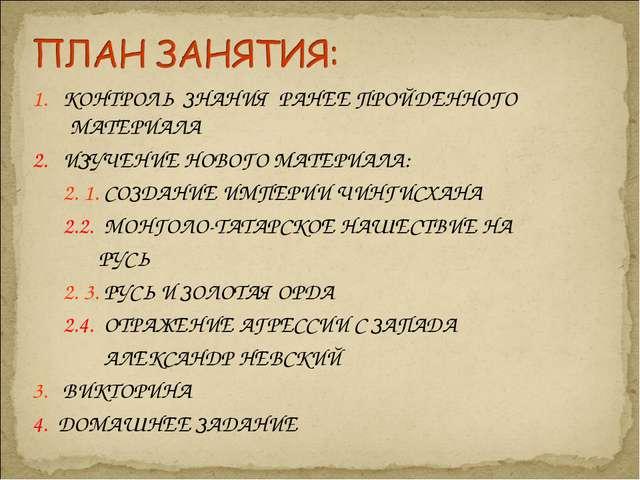 1. КОНТРОЛЬ ЗНАНИЯ РАНЕЕ ПРОЙДЕННОГО МАТЕРИАЛА 2. ИЗУЧЕНИЕ НОВОГО МАТЕРИАЛА:...